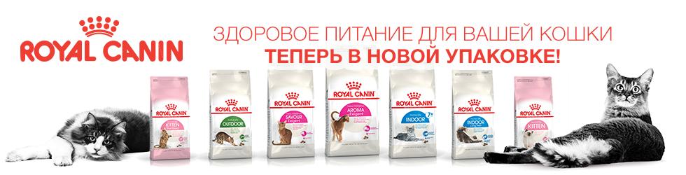 Новые упаковки Royal Canin