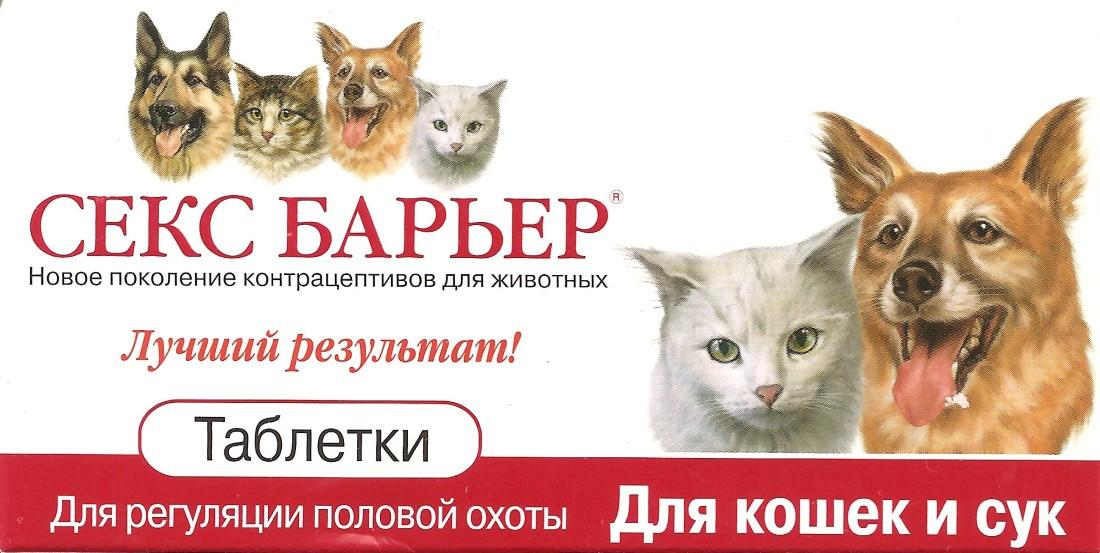 Ветеринарные препараты. Кошки. Секс-барьер д/кошек и сук 10таб.